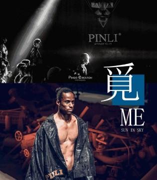PINLI品立专场发布会 宾利广州�WSUN IN SKY第五届发布周