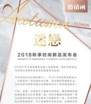 """QZMEI芊之美品牌女装2018秋季""""迷恋""""新品发布会"""