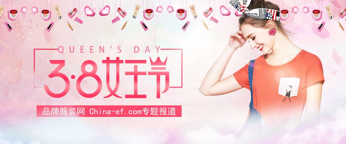 """3.8女王节 全城钜惠 """"装""""你所想"""