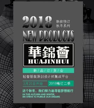 亚太华锦荟2018秋冬轻奢服装原创订购会