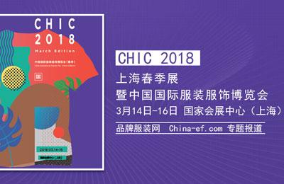 CHIC 2018上海春季展暨中国国际博彩送彩金服饰博览会