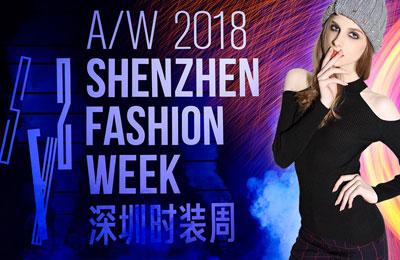 A/W 2018秋冬深圳时装周
