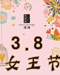 哥可服饰 节日 3.8女王节今天你最大!