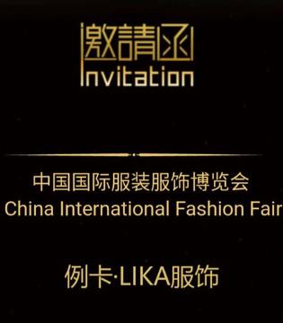 国际服装服饰博览会 一起相约例卡LIKA服饰