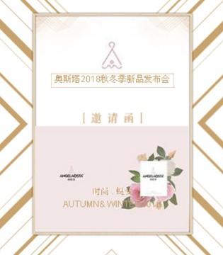 奥斯塔 2018秋冬童装订货会将于广州举行