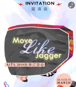 AITU女装 2018秋季订货会将于广州隆重召开