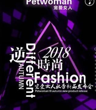 Petwoman2018秋季 逆时尚新品发布会于杭州隆重召开