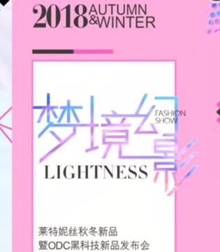 莱特妮丝集团2018秋冬新品暨OCD黑科技新品发布会