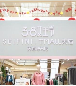 伊芙丽两品牌女王节天猫卖了6千多万 主品牌全网第三