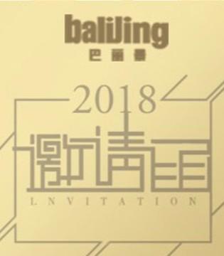 巴丽景2018秋季订货会将于广州盛大召开