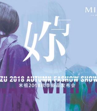MIZU米祖 2018・秋Autumn新品发布会