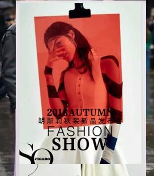 朗斯莉国际原创设计女装2018秋装新品发布会