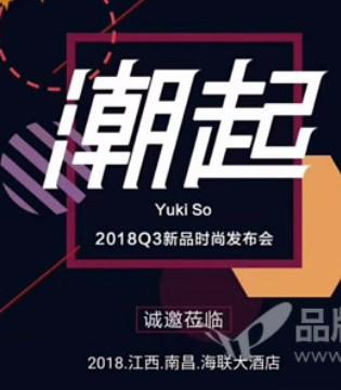 潮童YuKiSo品牌 2018Q3新品发布会帅到飞起