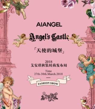 天使的城堡Angel's Castle 艾安琪2018秋装邀请