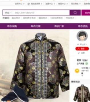 中国寿衣产业网引领寿衣行业转型升级