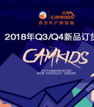 创不同 CAMKIDS品牌2018秋冬新品发布会即将启动