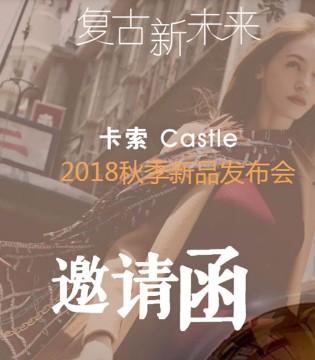 复古新未来 卡索Castle2018秋季新品发布会邀请函
