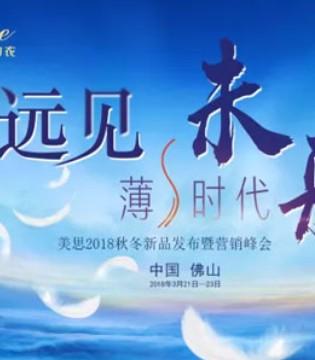 """邀请函 美思品牌""""远见・未来""""18秋冬新品发布暨营销峰会"""