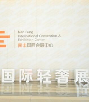 广州琶洲南丰国际会展中心 第三届中国国际轻奢展完美收官