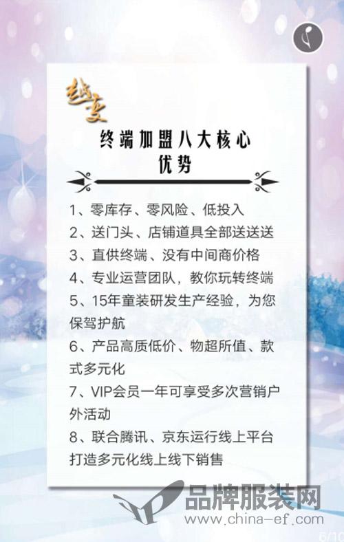 天使舞台·越变2018秋冬新品发布会