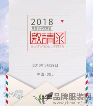 天使舞台・越变2018秋冬新品发布会