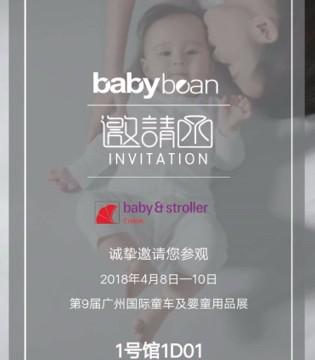 babybean 一封来自亲豆的邀请函