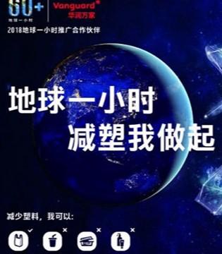 """华润万家全国3162家店持续响应""""地球一小时""""活动"""