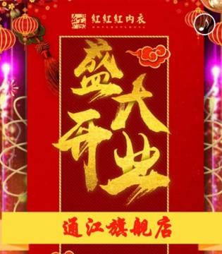红红红内衣连锁全国第0151店 巴中市通江旗舰店开业啦