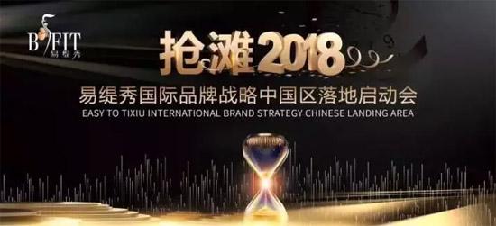 热烈祝贺易缇秀抢滩2018落地启动会湖北站顺利召开!