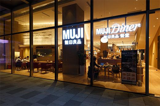 日本无印良品开设首家大型生鲜食品卖场