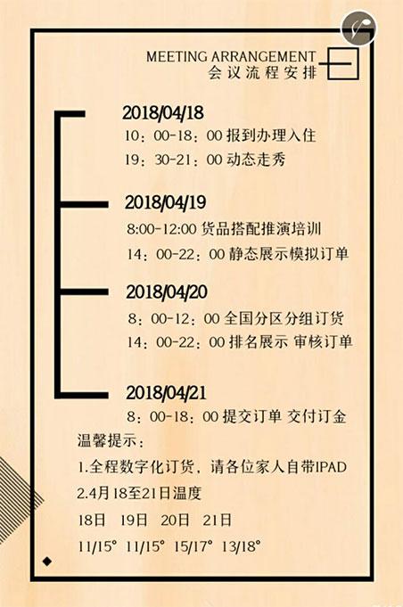曼保睐2018秋季全国新品发布暨订货会邀请函