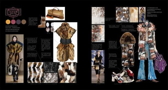 创新构建产业平台 中国皮革裘皮设计趋势发布