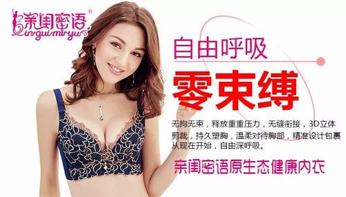 亲闺蜜语 18岁的少女穿什么文胸内衣好?