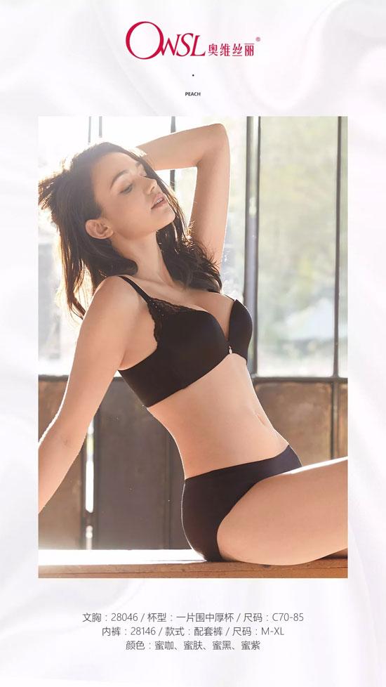 性感无痕  春夏最配的是奥维丝丽18内衣新品
