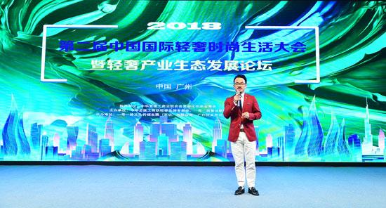 """第三届中国国际轻奢展 张赵原发声""""2018轻奢中国年"""""""