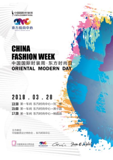 """中国国际时装周将迎来""""东方时尚""""创意盛宴"""