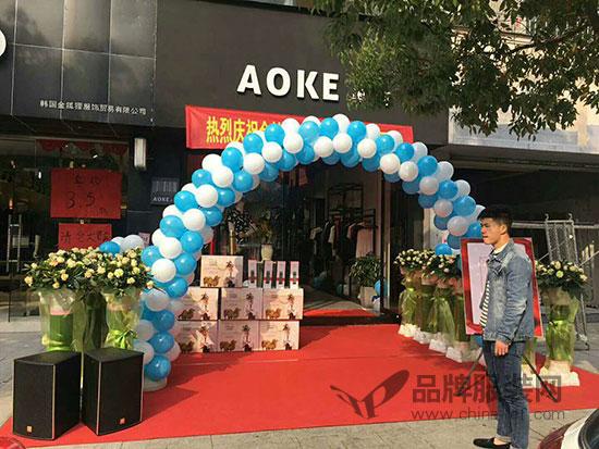 惊喜多多 热烈祝贺余杭AOKE奥克盛大开业
