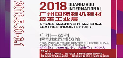 广州国际鞋机鞋材皮革展会5月30日保利世贸博览馆新品一览