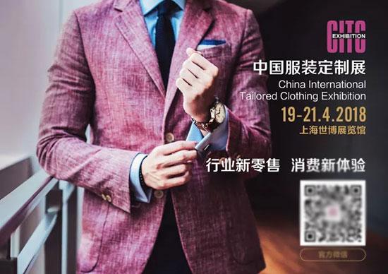 拉峰牛仔服装定制入驻2018CITC中国服装定制展