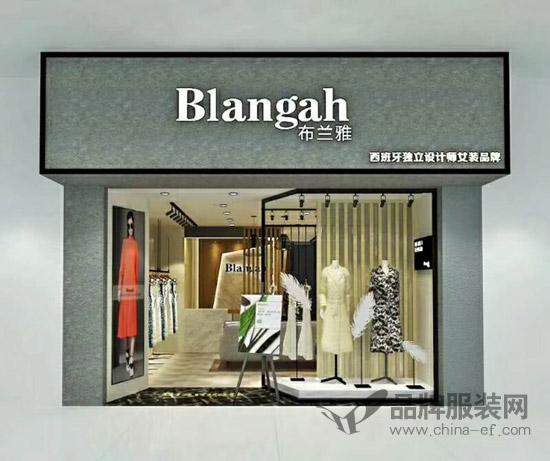 Blangah布兰雅女装 热烈祝贺新店陆续开业