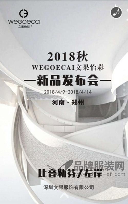 WEGOECAI 文果怡彩2018秋季新品发布会