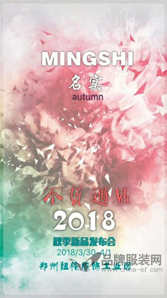 MINGSHI 名实2018秋季新品发布会进入倒计时