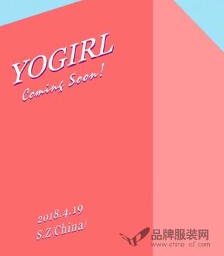 新品牌YOGIRL内衣 重磅出击深圳内衣展会