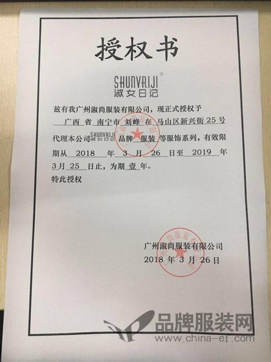 恭喜广西南宁刘先生成功签约淑女日记女装
