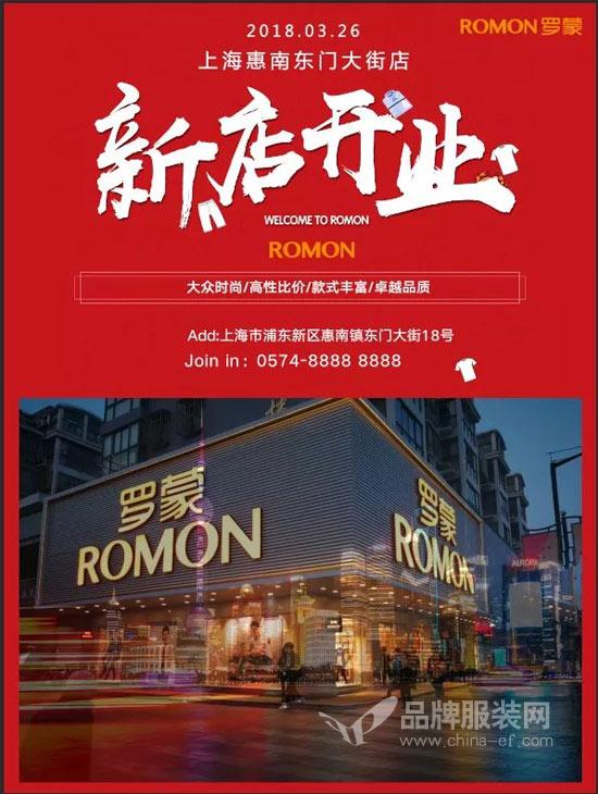ROMON新店 罗蒙上海惠南东门大街店开业