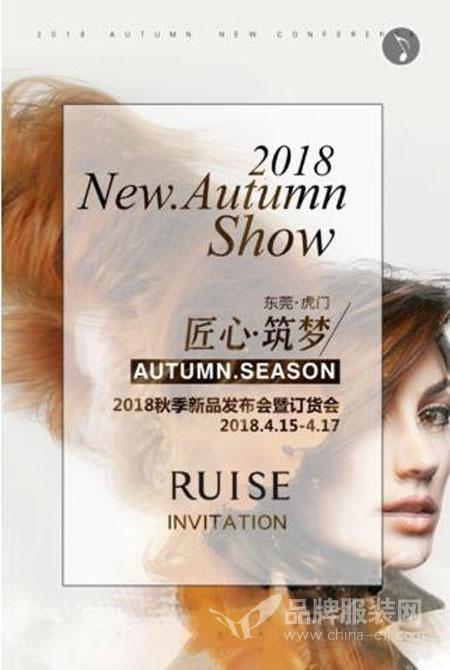 芮色女装 2018秋季新品订货会诚邀您的莅临