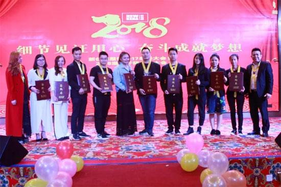 新佳娜 2017感恩表彰暨2018拼搏大会