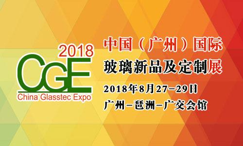 越南玻璃协会将率近百人参访团莅临2018广州国际玻璃展