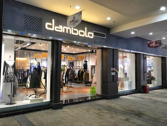 丹比奴品牌女装三店齐开业 当天业绩再创新高