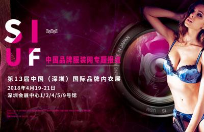 SUIF 2018 第13届中国(深圳)国际品牌内衣展